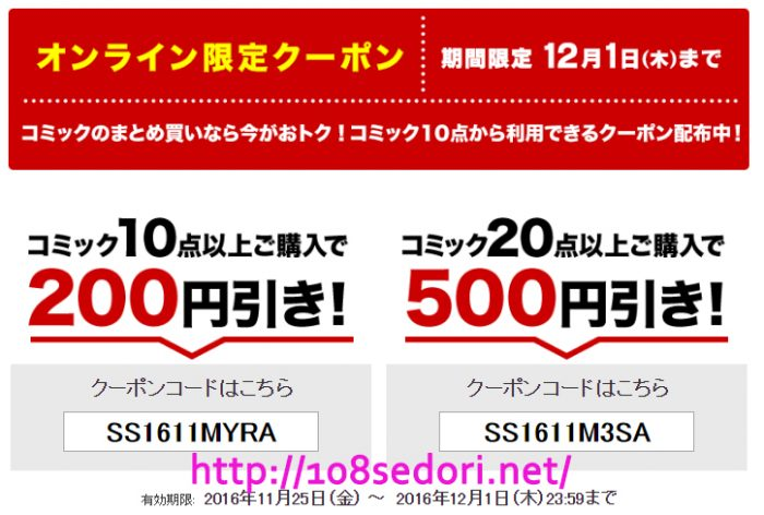 bookoff-online-coupon20161126
