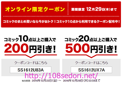 bookoff-online-coupon-201612