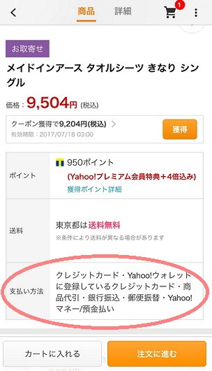 yahoo-money-3